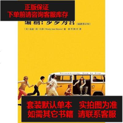 【二手8成新】编剧:步步为营(最新重订本) 9787550237841