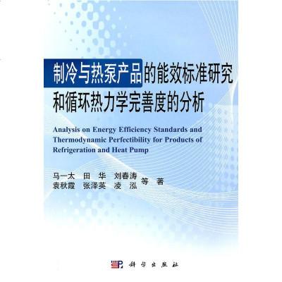 正版现货 制冷与热泵产品的能效标准研究和循环热力学完善度的分析 马一太 ... 9787030326607 科学出版