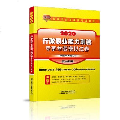 1005行政职业能力测验专家命题模拟试卷(2020国版)