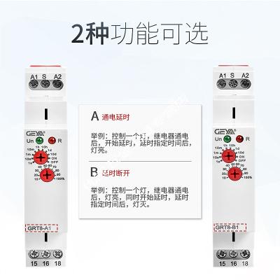 GRT8-A/B通电/断电延时时间继电器220v48v24v12v交直流小型可调 A型2开2闭AC220v