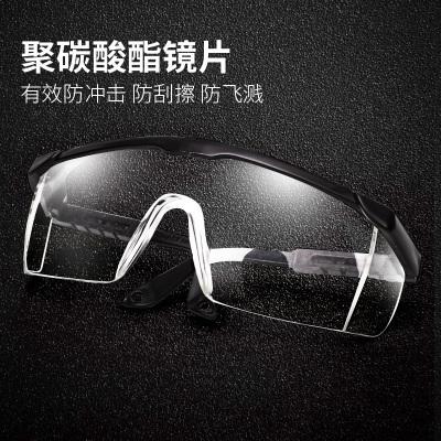【小程序】黑色護目鏡全封閉眼鏡多功能防唾沫飛沫勞保防塵傳播