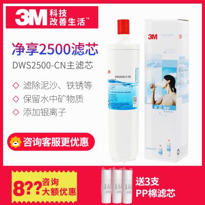 美国3M 净享DWS2500-CN家用净水器 2500cn净水机家用滤芯 过滤器滤芯
