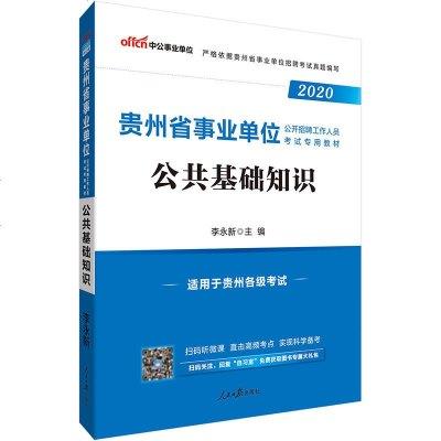 0902贵州事业单位考试用书中公2020贵州省事业单位公开招聘工作人员考试专用教材公基础知识