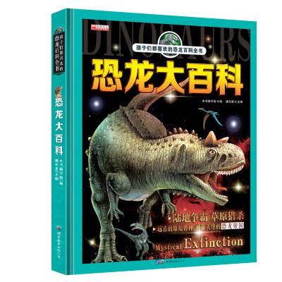 恐龙大百科硬皮绘本 小恐龙迷带领孩子进入有趣的恐龙世界 少儿科普百科幼儿园小班中班大班图书儿童书