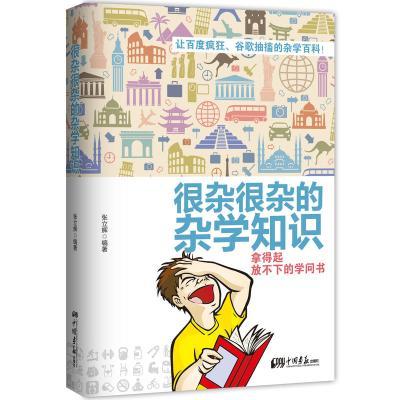 """很雜很雜的雜學知識:拿得起放不下的學問書(讓百度瘋狂,谷歌抽搐的雜學百科!一書在手,讓你成為異性眼中的""""博學紅..."""