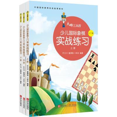 大師三人行少兒國際象棋入門篇實戰練習(上中下)