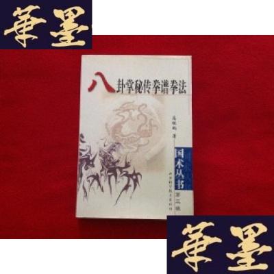 正版舊書八卦掌秘傳拳譜拳法【正版原版.一版一印】