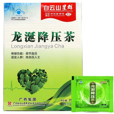 【买2送1】白云山星群龙涎降压茶30袋/盒
