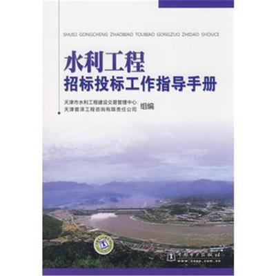 水利工程招標投標工作指導手冊 9787508379326