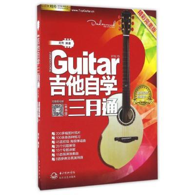 吉他自學三月 單書版 劉傳 編 藝術 文軒網