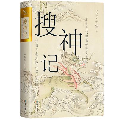 搜神記(雙封燙金珍藏版) 東晉干寶 著 文學 文軒網