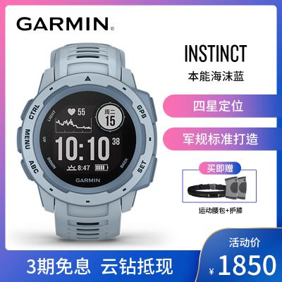 Garmin佳明instinct本能 戶外冒險GPS多功能戶外智能運動訓練心率功能手表100m(海沫藍)