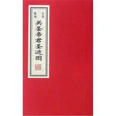 正版書籍 古代版刻關圣帝君圣跡圖(巾箱本) 9787512005358 線裝書局