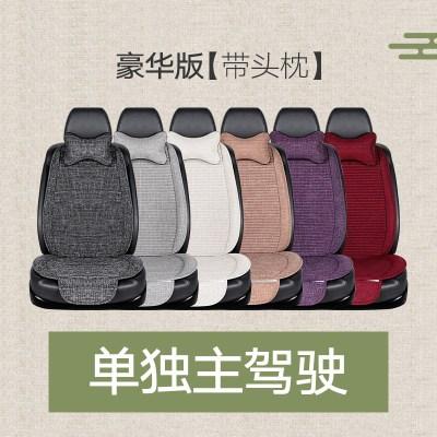 汽車坐墊四季通用亞麻ins網紅抖音同款養生車內用品全套女性座墊 單個駕駛位帶頭枕(備注顏色)