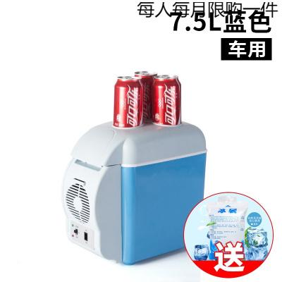 卡米車栽車內車上冰箱迷小車載小冰柜小型車家汽車用制冷一人單人宿舍 7.5L車用藍色+送冰袋_