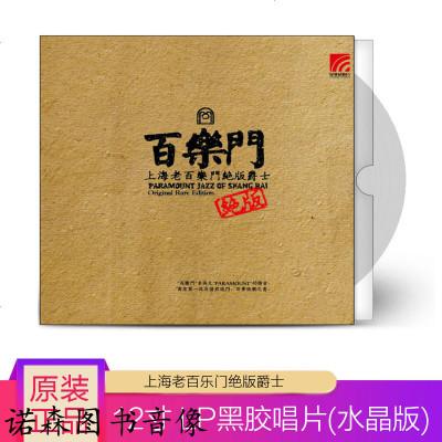 正版 百乐 爵士音乐 老式留声机专用LP黑胶唱片唱盘12寸碟片