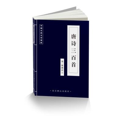 唐诗三百首 初中生小学生青少年版成人书籍 中华国学经典精粹文白对照中国古诗诗词