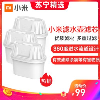小米 米家 濾水壺濾芯 三支裝 家用凈水器 非直飲過濾器 凈水杯濾芯