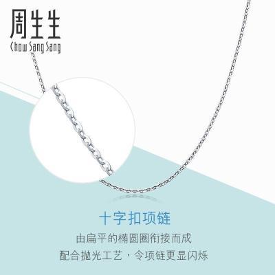 周生生(CHOW SANG SANG)Pt950批角圈鉑金項鏈百搭白金素鏈 04800N計價