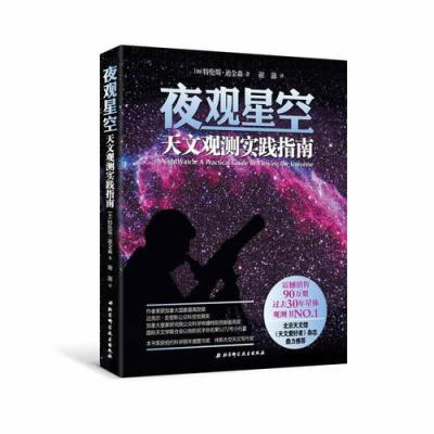 夜觀星空:天文觀測實踐指南(星體觀測書震撼銷售90萬冊,北京天文館、《天文愛好者》雜志鼎力推薦)