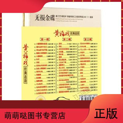 正版車載cd碟片 黃梅戲 精選戲劇戲曲選段無損音質汽車CD光盤唱片
