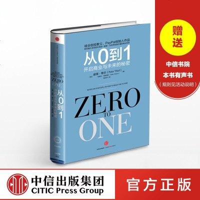 从0到1:开启商业与未来的秘密 奇点系列 彼得蒂尔著(Zero to One)创业 创新 商业企业管理书籍 书 中