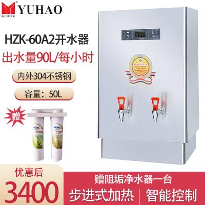 裕豪 YUHAO開水器 商用微電腦快速電熱步進式開水器 不銹鋼開水機 HZK-60A2開水器50升
