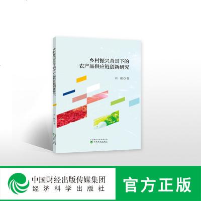 F出版社直发】乡村振兴背景下的农产品供应链创新研究--刘刚/著