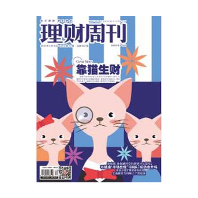 《理財周刊》第902期:靠貓生財