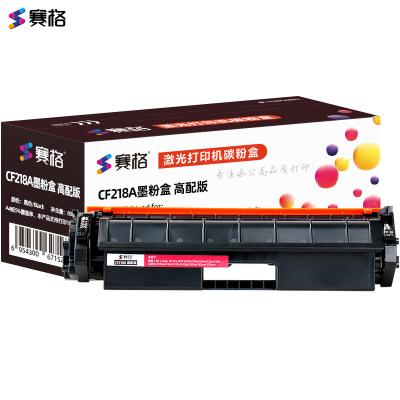 赛格CF218A 墨粉盒 黑色 适用惠普 218 硒鼓 M104a/w打印机墨盒M132a/nw/fw/fn/fp粉盒