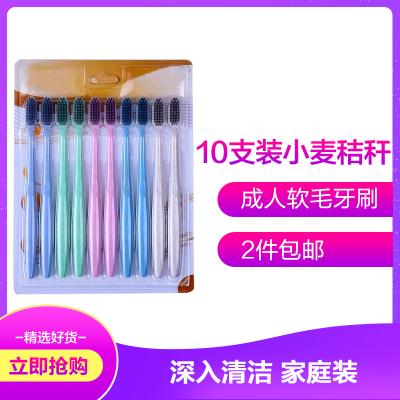 【10支裝】小麥秸稈竹炭牙刷 成人軟毛牙刷家庭裝910款