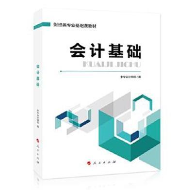 正版書籍 中華會計網校 會計基礎 9787010199627 人民出版社