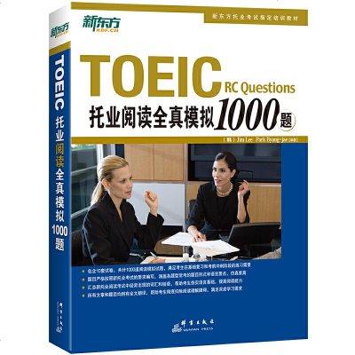 1001新东方托业阅读全真模拟1000题