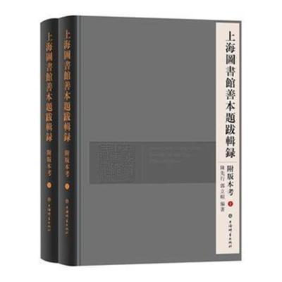 全新正版 上海圖書館善本題跋輯錄附版本考(全二冊)