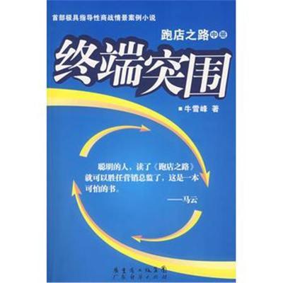 【正版】跑店之路(中)终端突围9787807287810牛雪峰广东经济