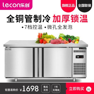 樂創(lecon)工作臺 LC-GZT03 商用冷藏工作臺冰箱 1200*600*800臥式冰柜 保鮮平冷操作臺