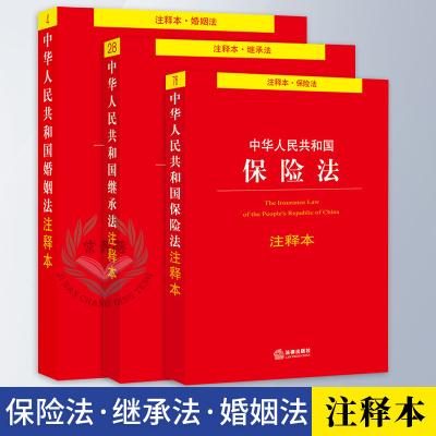 正版 新版中华人民共和国保险法注释本+婚姻法注释本+继承法注释本3本套法律书籍全套法律基础知识司法解释单行本 法律出版