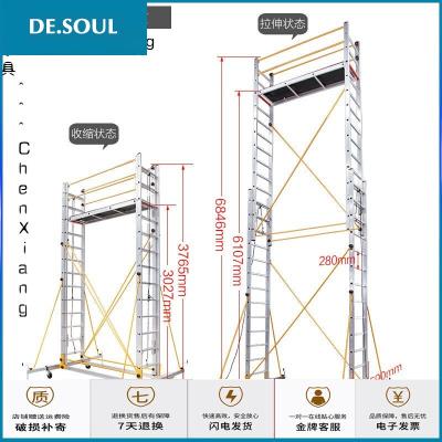 蘇寧放心購鋁合金折疊架子快裝腳可移動工程裝修爬梯平臺升降拉伸腳手架