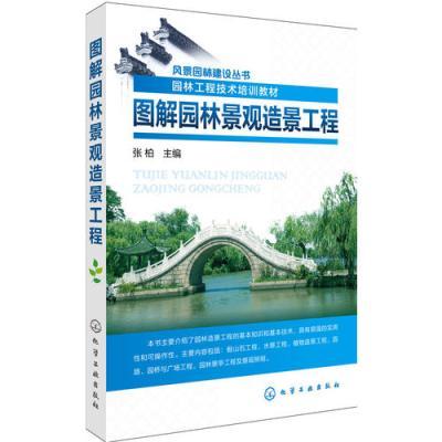 風景園林建設叢書--圖解園林景觀造景工程