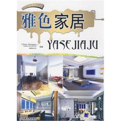 雅色家居骁毅文化,中国建筑与室内设计师网 组编9787111256571机械工业出版