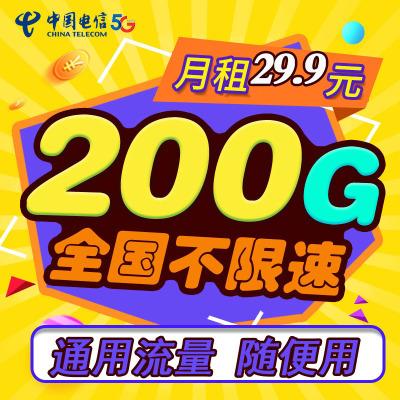 中國電信4g流量卡5g全國不限速純流量手機上網卡隨身wifi無限流量物聯卡全國通用流量電話卡手機卡0月租大王卡