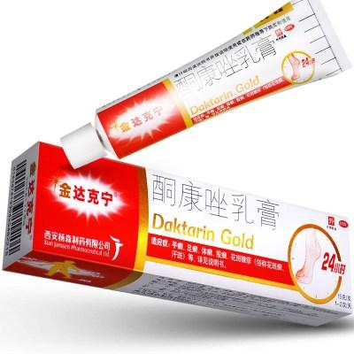 金達克寧 酮康唑乳膏 15g/支 治腳氣腳臭腳汗止癢手足癬真菌感染藥 西安楊森制藥