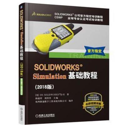 SOLIDWORKS?Simulation基礎教程(2018版) 9787111606376
