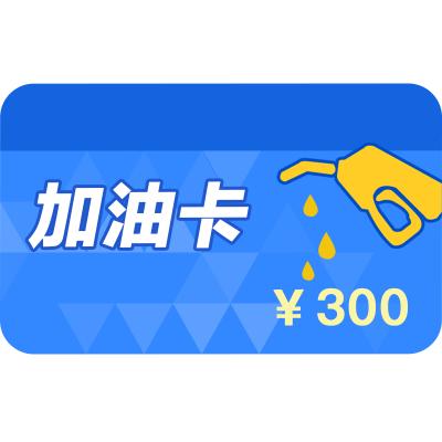 【請填寫正確卡號】中國石化加油卡充值300元 自動充值 全國通用 請圈存后使用
