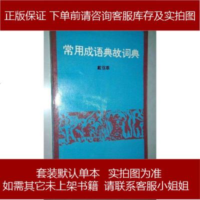 常用成語典故詞典 9787305019722