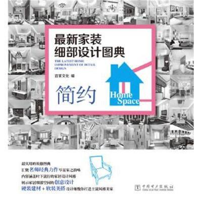 正版书籍 家装细部设计图典 简约 9787512371385 中国电力出版社