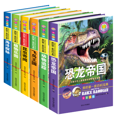 我的第一套百科全書大全6冊恐龍書動物世界書昆蟲記彩圖注音版書籍6-12歲少兒兒童科普百科讀物小學生課外書少兒百科圖書