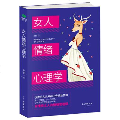 女人情緒心理學女人如何提升自己女性氣質修養人際交往心理學 書籍適合女人看的書提高情商的書籍情緒管理正版書籍