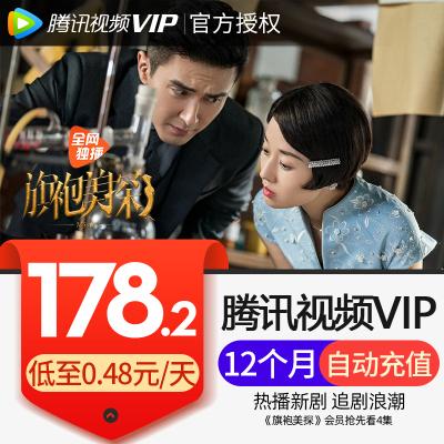 騰訊視頻VIP會員1個月 好萊塢視屏vip會員一個月卡 直充 填QQ