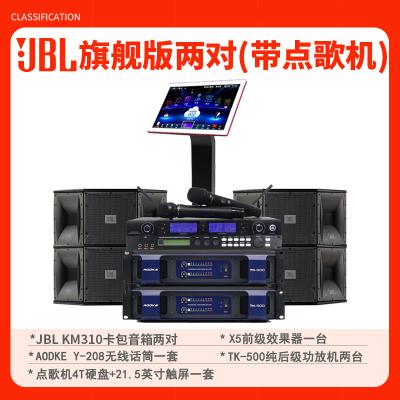 JBL KM310家庭卡拉OK套裝 家庭KTV音響套裝全套 專業卡拉OK客廳K歌音箱KTV套裝